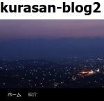 ★新blogはこちら